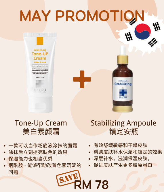 Tone-up Cream + Stabilizing Ampoule